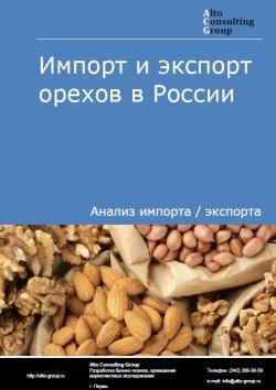 Импорт и экспорт орехов в России в 2019 г.