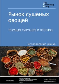 Рынок сушеных овощей. Текущая ситуация и прогноз 2019-2023 гг.