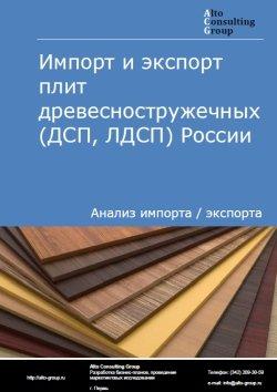 Импорт и экспорт плит древесностружечных (ДСП, ЛДСП) в России в 2019 г.