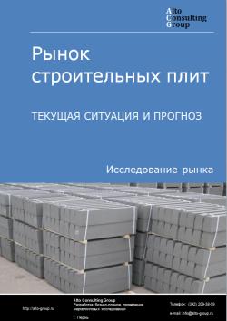 Рынок строительных плит. Текущая ситуация и прогноз 2019-2023 гг.