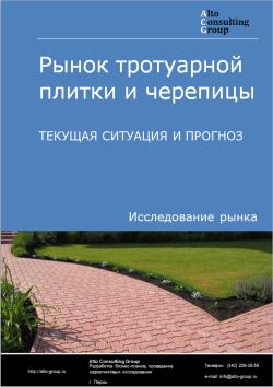 Рынок тротуарной плитки и черепицы. Текущая ситуация и прогноз 2019-2023 гг.