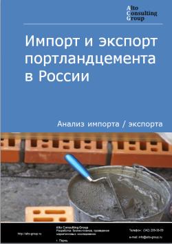 Импорт и экспорт портландцемента в России в 2019 г.
