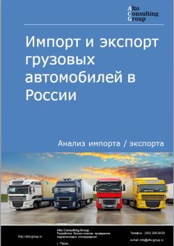 Импорт и экспорт грузовых автомобилей в России в 2019 г.