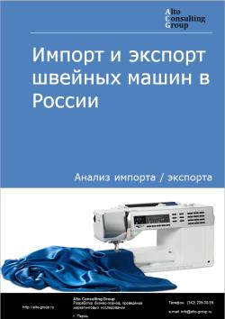 Импорт и экспорт швейных машин в России в 2019 г.