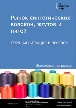 Рынок синтетических волокон, жгутов и нитей. Текущая ситуация и прогноз 2019-2023 гг.