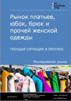 Рынок платьев, юбок, брюк и прочей женской одежды. Текущая ситуация и прогноз 2019-2023 гг.