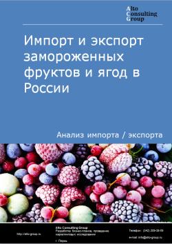 Импорт и экспорт замороженных фруктов и ягод в России в 2019 г.