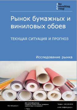 Рынок бумажных и виниловых обоев. Текущая ситуация и прогноз 2019-2023 гг.