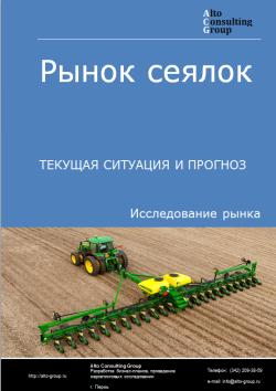 Рынок сеялок в России. Текущая ситуация и прогноз 2020-2024 гг.