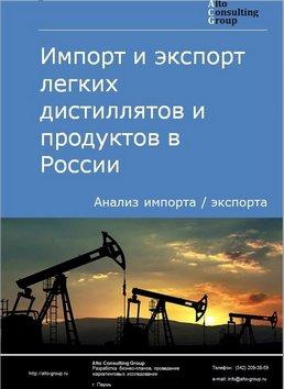 Импорт и экспорт легких дистиллятов и продуктов в России в 2020 г.