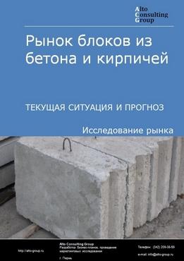 бетона прогноз
