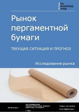 Рынок пергаментной бумаги в России. Текущая ситуация и прогноз 2020-2024 гг.