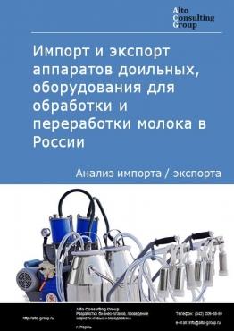 Импорт и экспорт аппаратов доильных, оборудования для обработки и переработки молока в России в 2020 г.