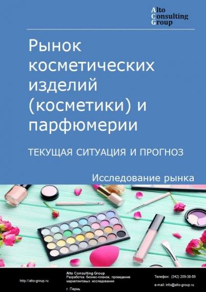 рынок косметики и парфюмерии в россии