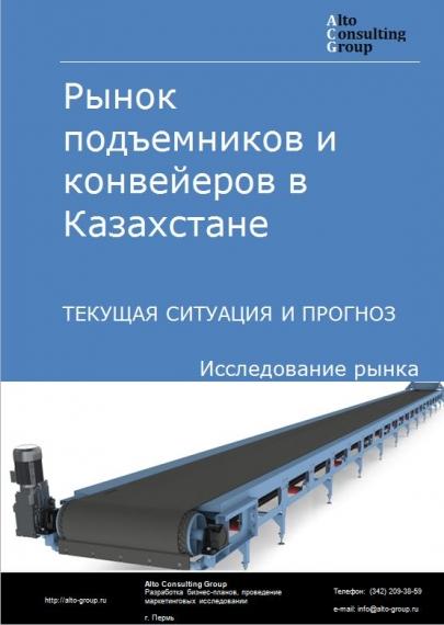 Ковшовые конвейеры и подъемники непрерывного действия фольксваген транспортер т4 руководство по ремонту скачать бесплатно